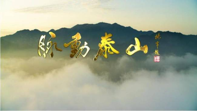 纪录片《人类的记忆——中国的世界遗产》系列节目《脉动泰山》在央视重磅推出