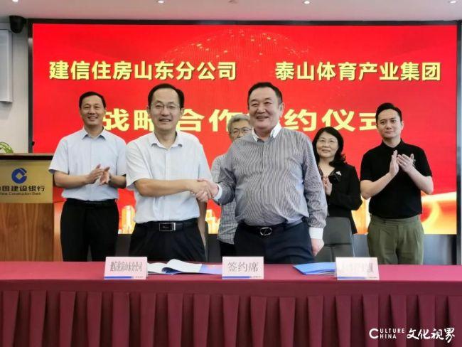 """泰山体育与建信住房山东分公司达成战略合作,携手服务""""体育强国""""和""""健康中国""""建设"""