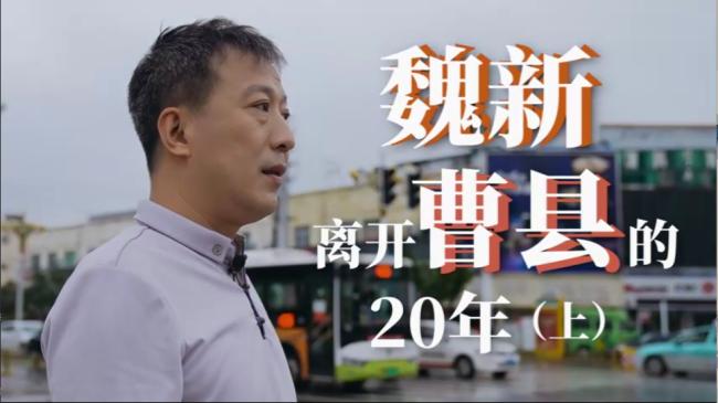 """魏新:离开曹县二十年,它怎么就成为""""宇宙中心""""了?"""