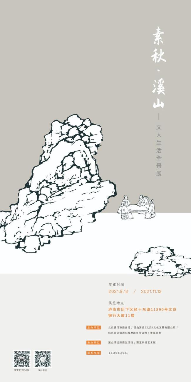 庆祝北京银行济南分行成立11周年,荣宝京行艺术馆推出系列文化活动