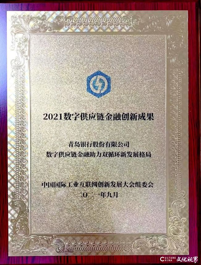 """青岛银行获""""2021数字供应链金融创新成果""""奖"""
