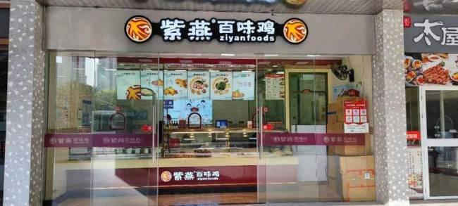 紫燕百味鸡连锁熟食店老鼠乱窜,门店仍在正常营业!