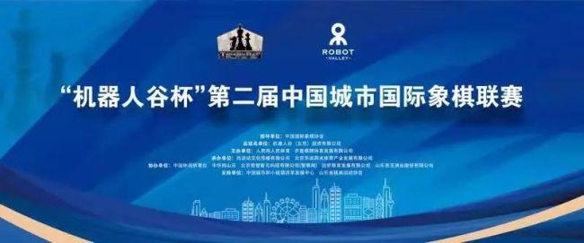 """""""机器人谷杯""""第二届城市国象联赛海选赛榜首易位,杭州智力运动学校队领跑"""
