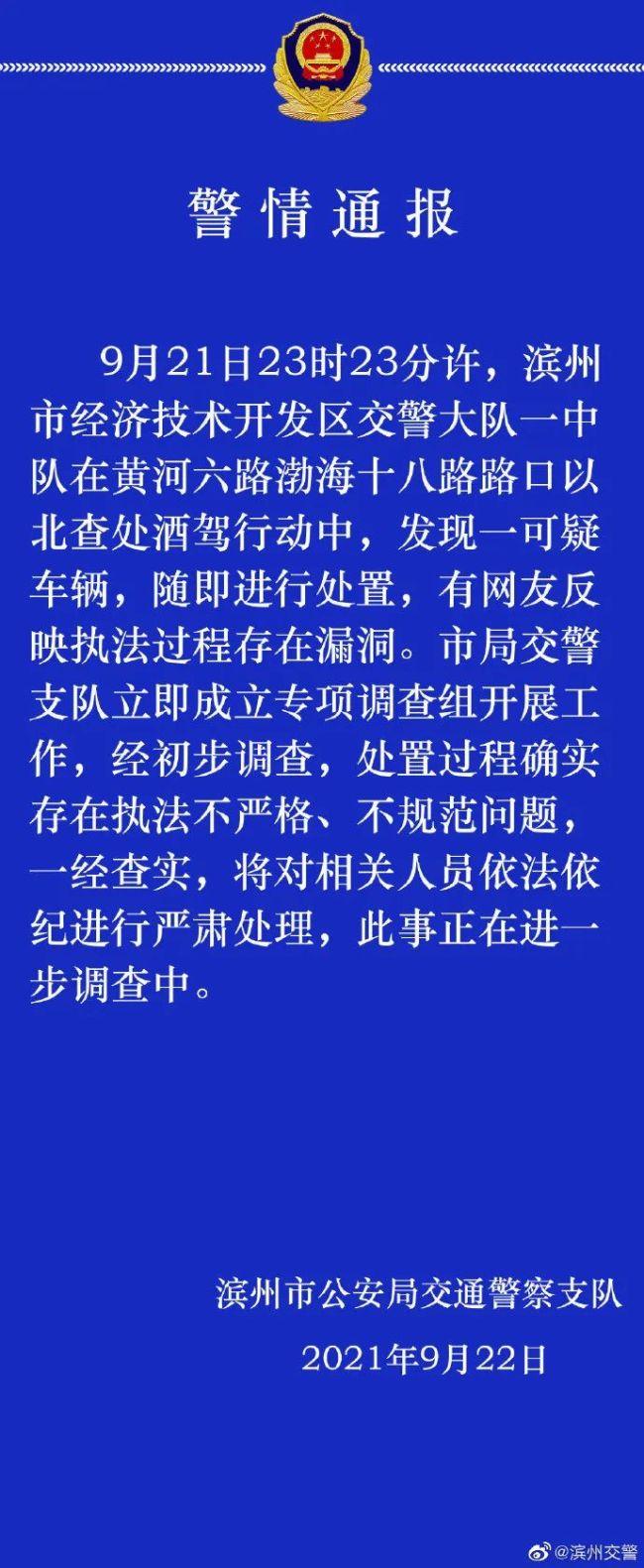 """执法不严格、不规范!滨州交警夜查酒驾直播时放行""""公安局""""人员"""