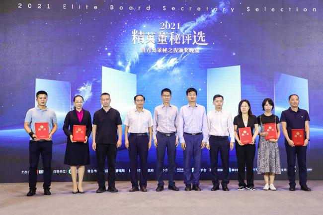 胶东经济圈上市公司董秘联盟成立,青岛银行受聘为秘书长单位