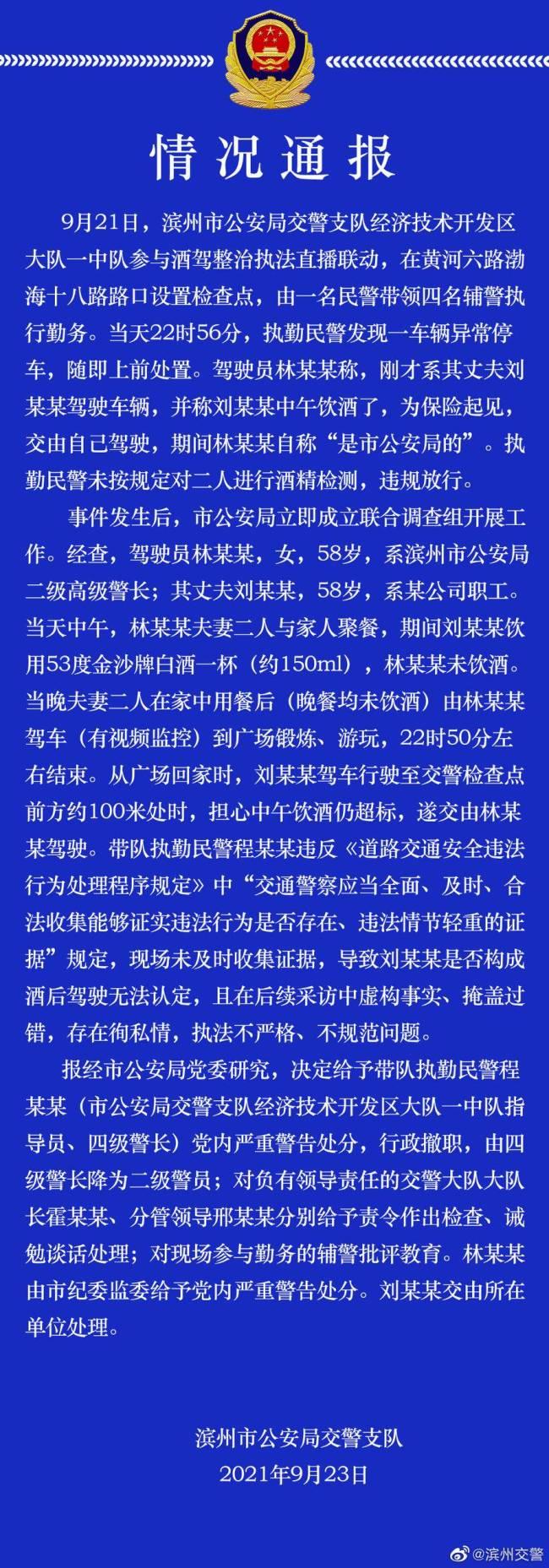"""滨州交警通报""""查酒驾执法过程存在漏洞"""":多人被处理"""