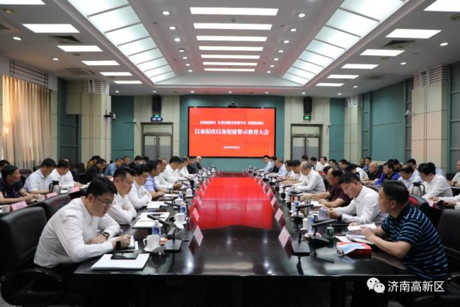 济南高新区、自贸试验区济南片区、济南综保区召开以案促改以案促建警示教育大会