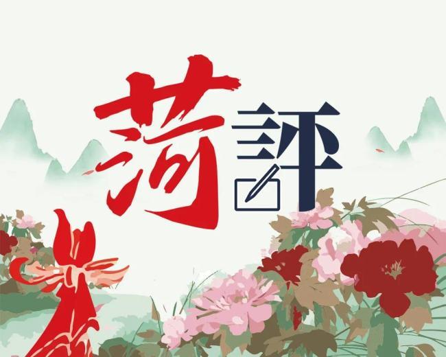 """花开盛世 奋力前行——菏泽人开启""""圆梦年"""""""