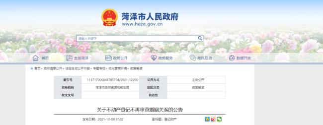 菏泽市不动产登记不再审查婚姻关系