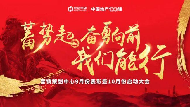 蓄势起,奋勇向前——潍坊恒信集团表彰9月营销业绩 吹响10月冲锋集结号