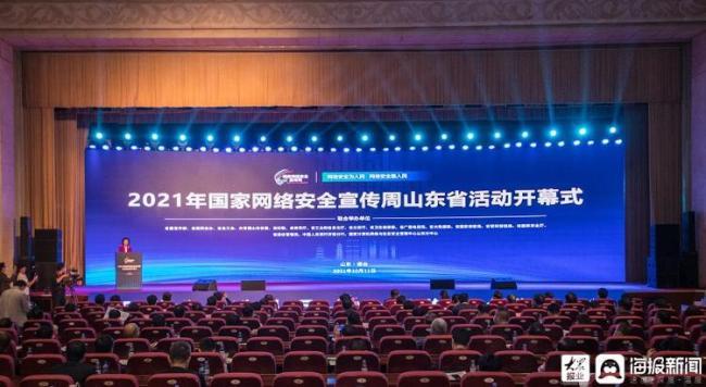 """""""2021年国家网络安全宣传周""""山东省活动在烟台启动"""