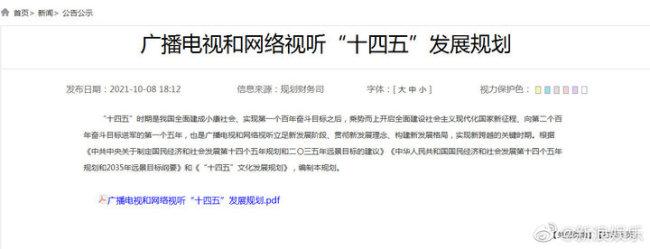 广电总局:加强对网络综艺、电商直播、短视频等新业态管理