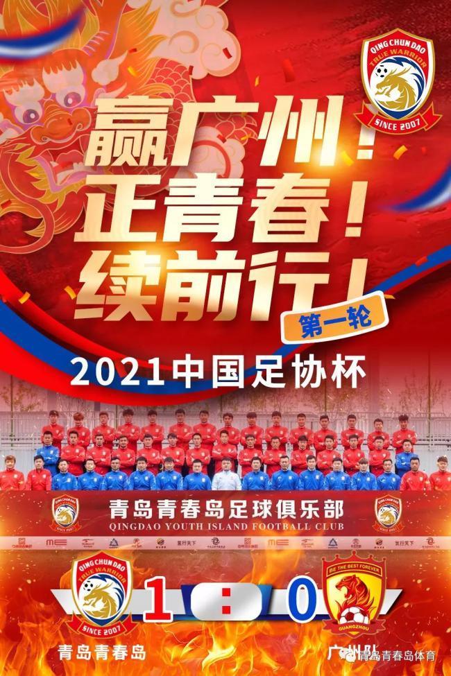 青岛青春岛队1:0点杀广州队,首次晋级足协杯16强