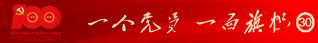 时刻听从党召唤——专访山东省戏剧家协会副主席李保良
