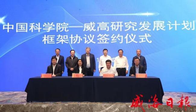 中国科学院与威高集团签订研究发展框架协议,携手攻克关键技术  推动科研成果转化