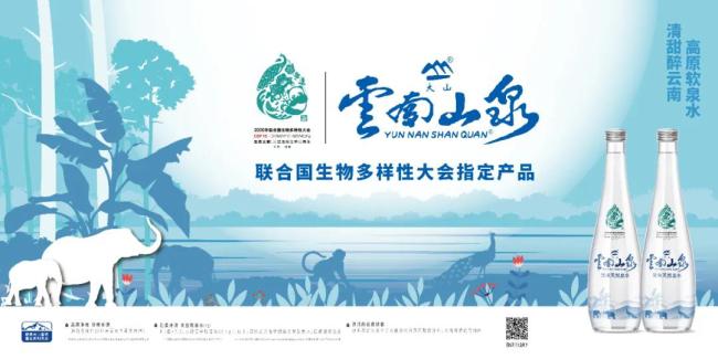 """多彩云南的""""云水名片""""——云南山泉高品质定制饮用水亮相COP15"""
