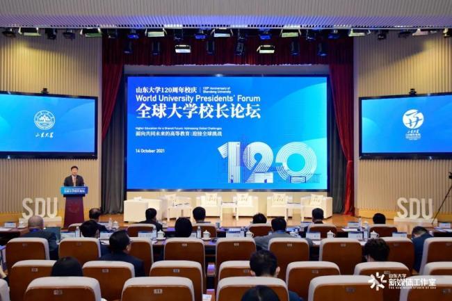 面向共同未来的高等教育,全球大学校长论坛在山东大学顺利举办