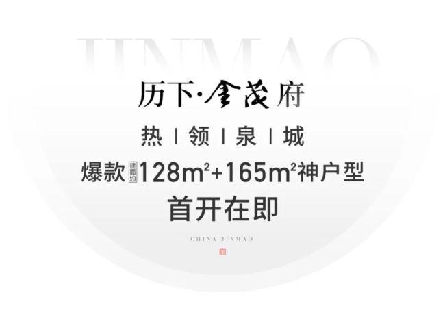 济南历下·金茂府爆款128㎡+165㎡神户型首开在即,限量争藏