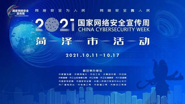 """菏泽市组织开展2021年国家网络安全宣传周""""个人信息保护日""""主题活动"""