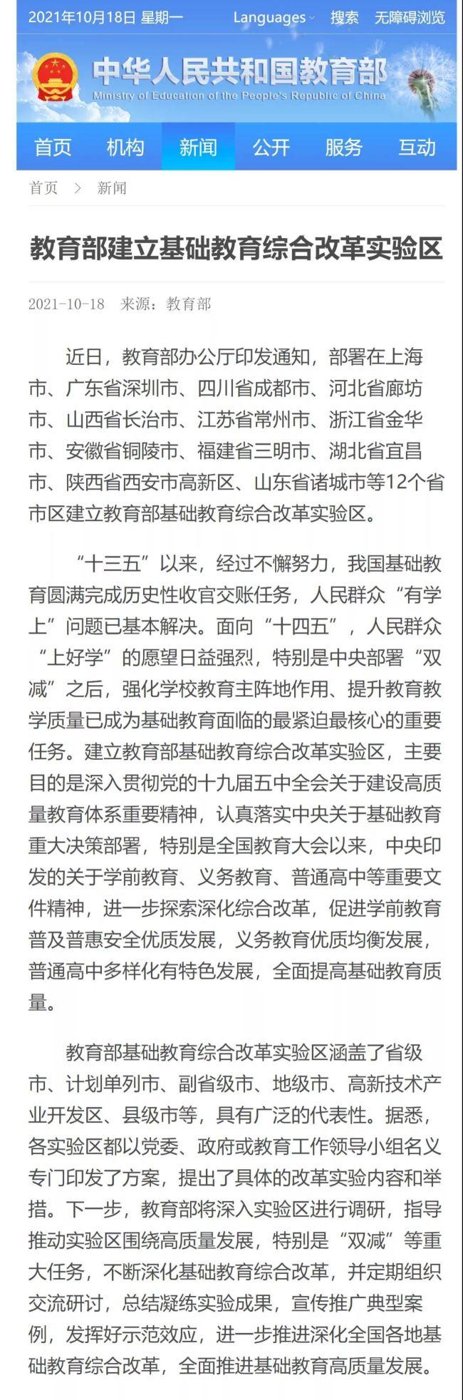 """多地教育局辟谣:""""缩短学制,9年读完高中""""系不实消息"""