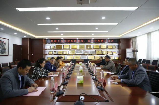 山东工程职业技术大学机械工程学院新聘四位特聘教授、首席技师