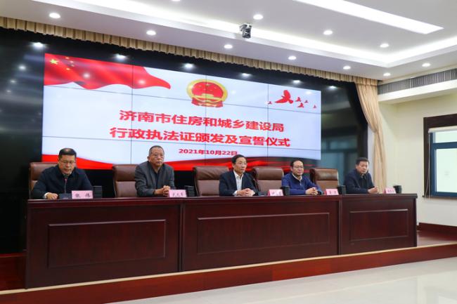 济南市住建局举办2021年行政执法证颁发及宣誓仪式