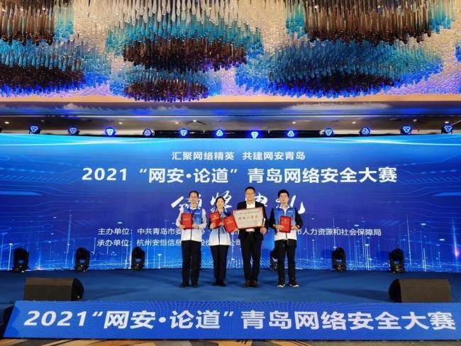 """青岛银行荣获2021年""""网安·论道""""青岛网络安全大赛团体、个人双冠军"""