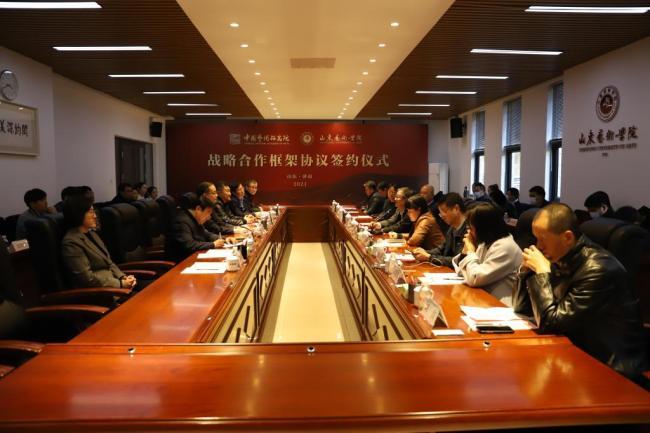 山东艺术学院与中国艺术研究院签订战略合作框架协议