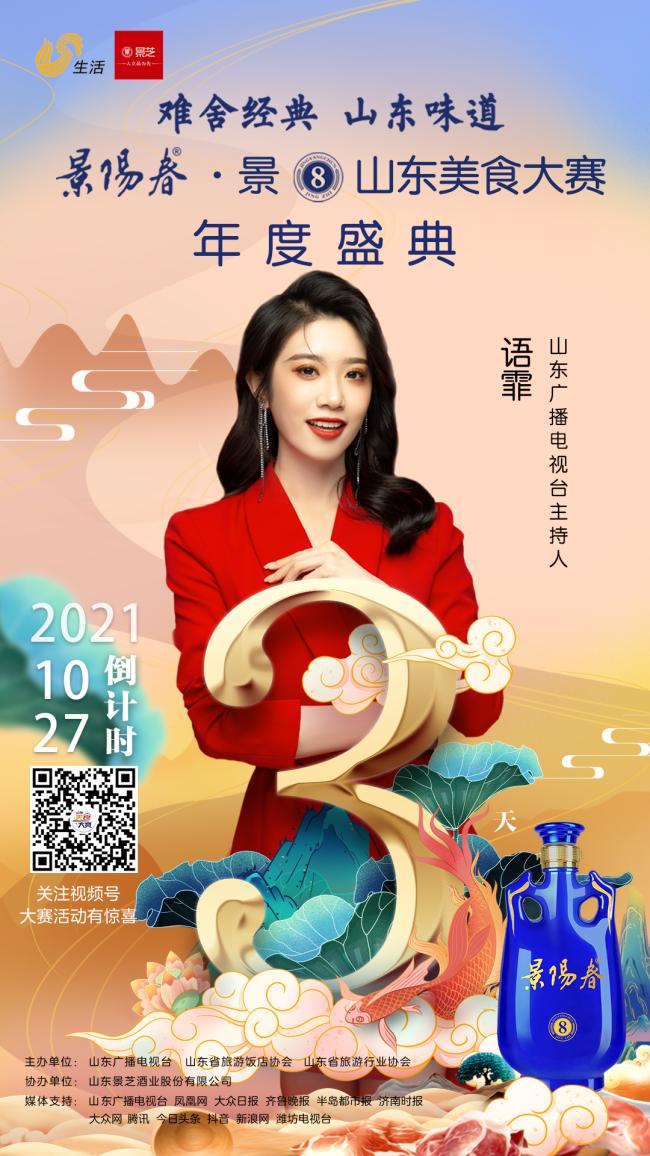 云游景芝,景阳春·景⑧山东美食大赛年度盛典10月27日全程直播