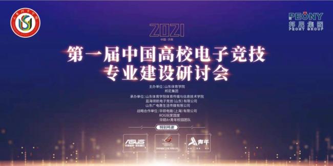 """""""中国高校电子竞技专业建设研讨会""""在济南举办,首届""""高校杯""""电竞比赛启动"""