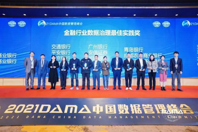 """青岛银行斩获DAMA中国2021""""数据治理最佳实践奖"""""""