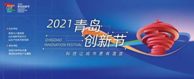 """2021青岛创新节即将启幕, """"订购科学家"""" 校园科普讲座将走进校园"""