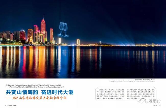 共赏山情海韵 奋进时代大潮——2021山东省旅游发展大会烟台推介词