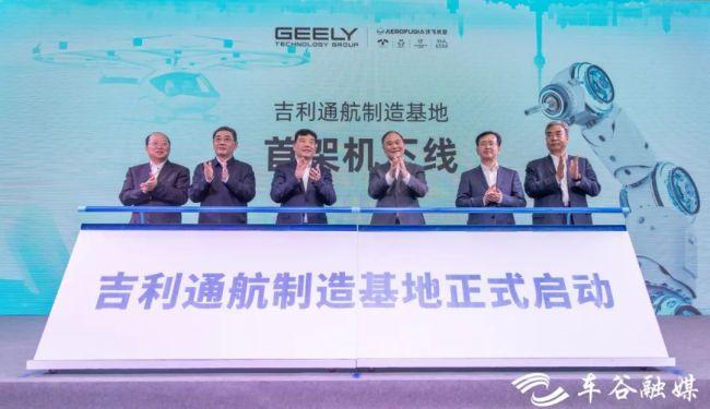 吉利通航制造基地启动,首架车谷造无人机在武汉下线