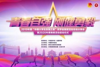 """2019年度""""中国大学生自强之星""""奖学金推报活动总结分享会"""