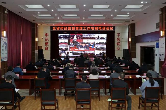 全省药品监管工作会议在西安召开