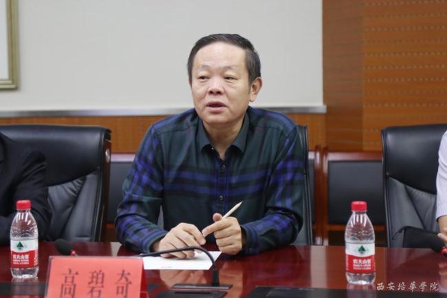 陕西省第四人民医院原院长高碧奇被双开