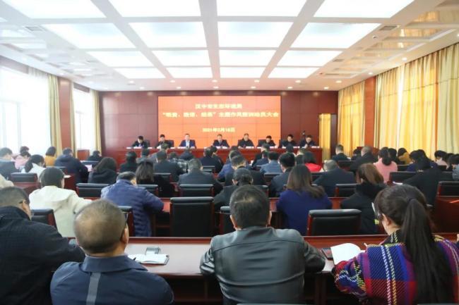 汉中市生态环境局召开干部作风整训动员部署会