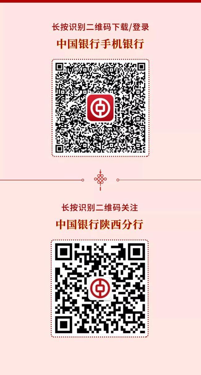 【招聘】中国银行陕西省分行2021年春季招聘和实习生招聘同步启动!