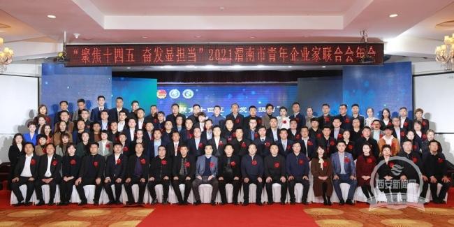 2021渭南市青年企业家联合会年会召开