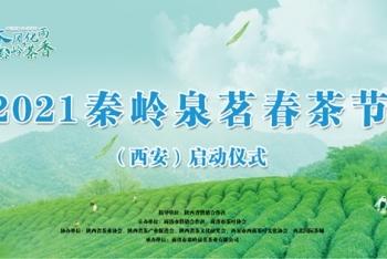 现场 | 2021秦岭泉茗春茶节(西安)启动