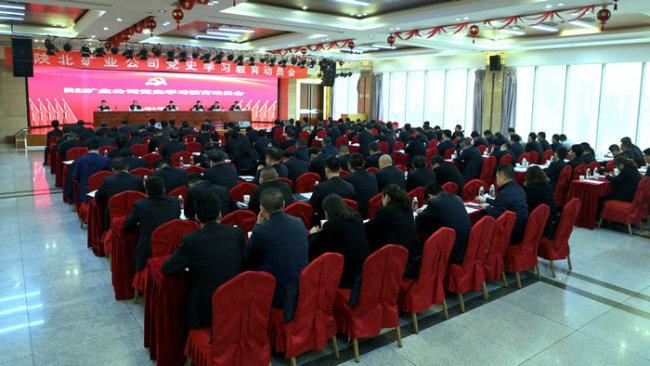 陕北矿业:每天学习党史成了党员干部的必修课