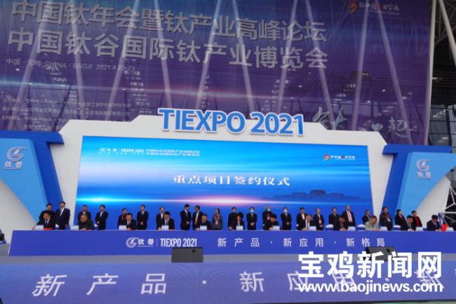 2021钛博会上已达成29个合作项目 总金额71亿元