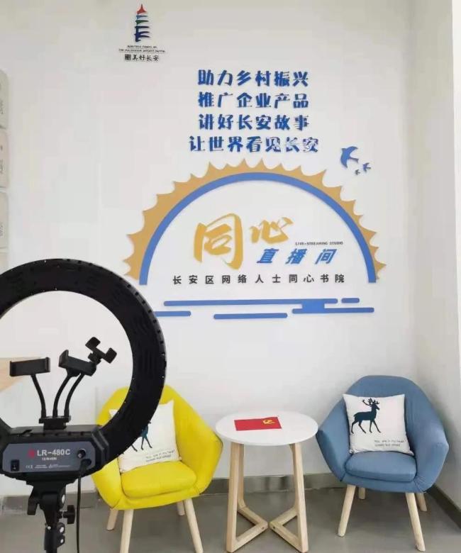 """西安市长安区:统战工作画好云上""""5G""""同心圆"""