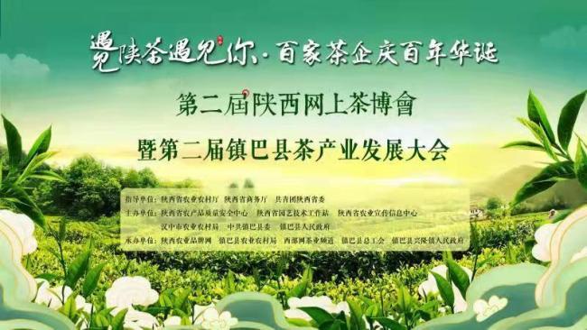 第二届陕西网上茶博会暨第二届镇巴茶产业发展大会启动仪式