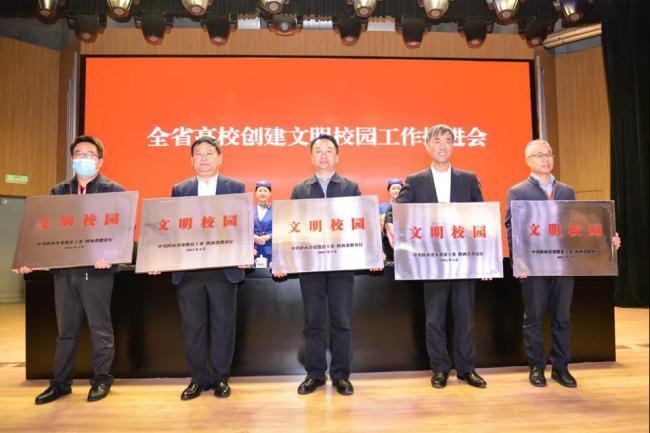 """西安建大获得陕西省教育系统""""文明校园""""荣誉称号"""