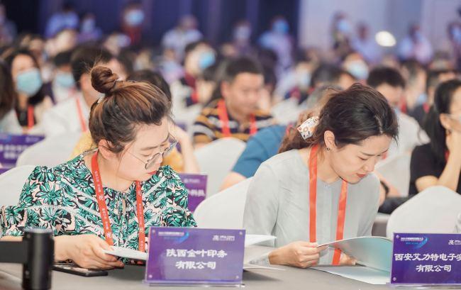 2021全球硬科技创新大会在西安开幕