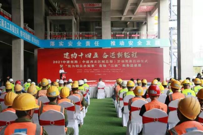 中建丝路2021年劳动竞赛在陕西体育之窗项目启动