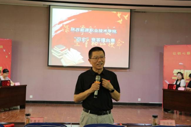 陕能院党委书记刘予东讲话