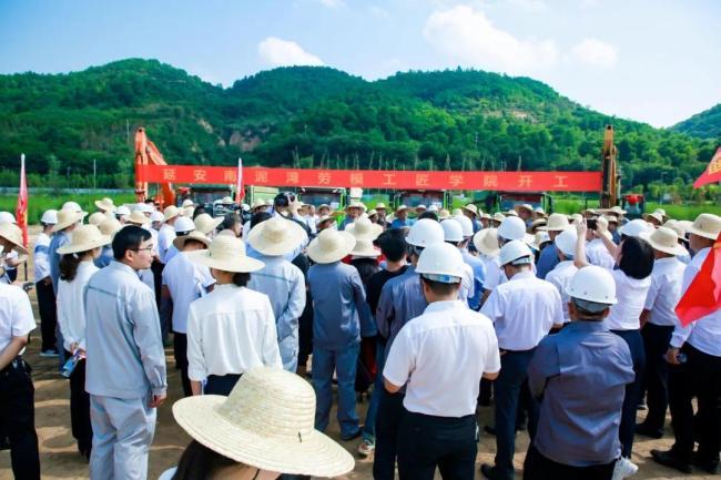 陕建十三建集团承建的延安南泥湾劳模工匠学院开工!
